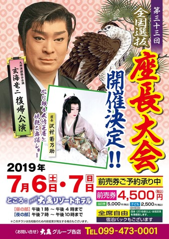 2019座長大会告知板(新).jpg