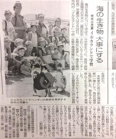 佐藤君新聞.jpg